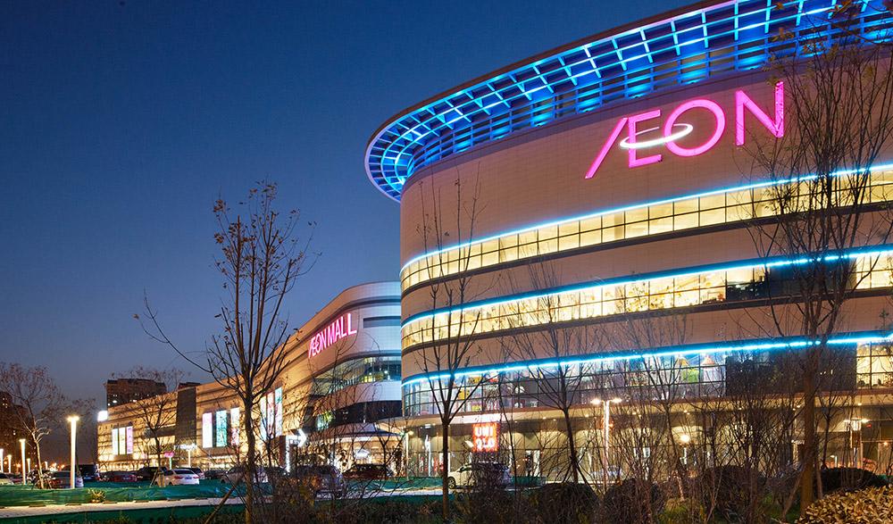 AEON Tianjin Jinnan SC